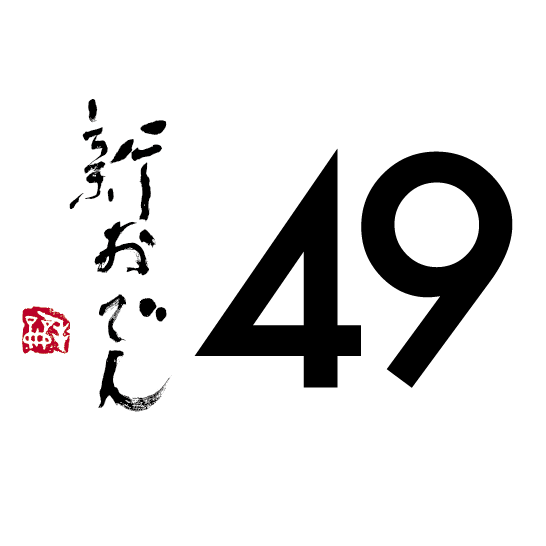 創作おでんバル「新おでん49(フォーティナイン)」