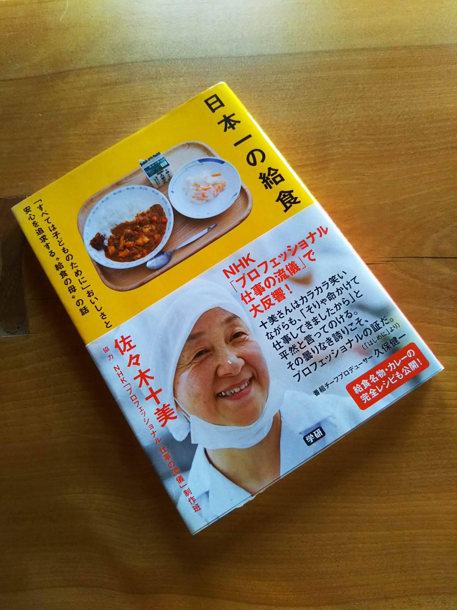 佐々木十美さん「日本一の給食 」