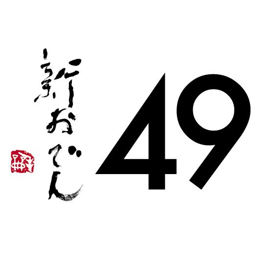 創作おでん「新おでん49(フォーティナイン)」