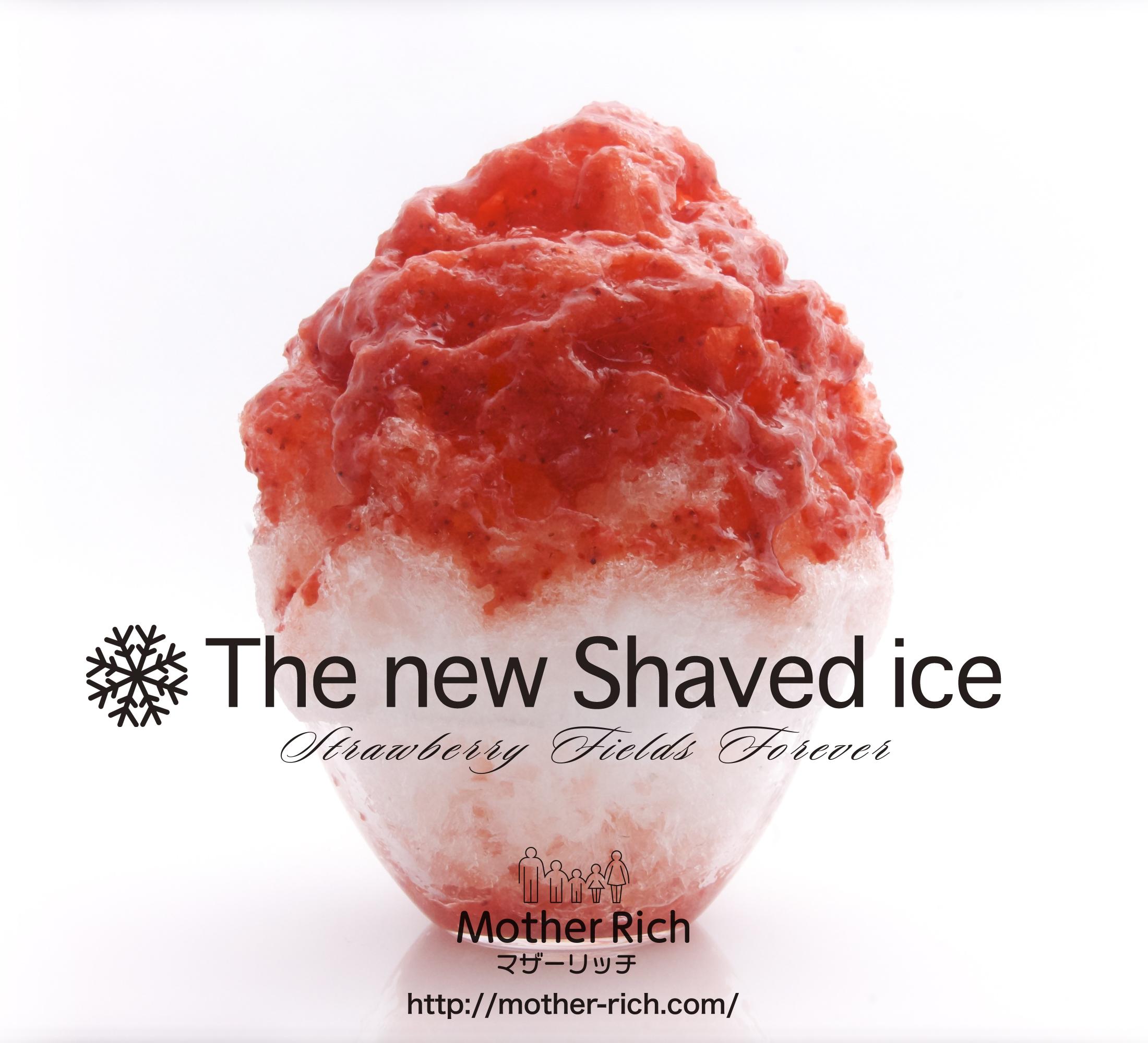 かき氷専門店マザーリッチ